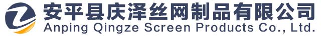安平县庆泽丝网制品有限公司